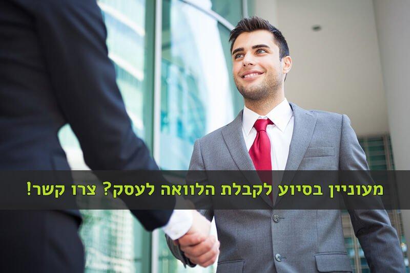 קבלת גיוס בגיוס הלוואה לעסק